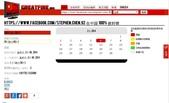 翻牆網絡 fqrouter 2014/02/09 :Greatfire Face Book  stephen chen92 100 屏蔽.jpg