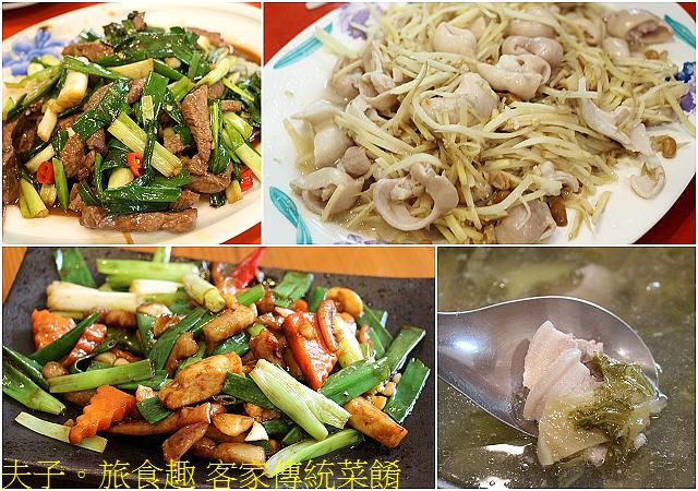 桃園新屋海客饗宴 20210224:客家傳統菜餚.jpg
