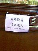 立筊 - 桃園明倫三聖宮 2010/08/07 15:00 李雅玟 :影像020.jpg