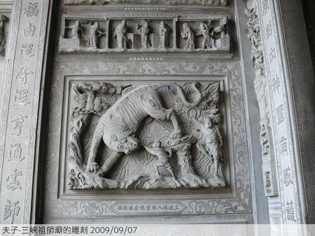 P1040187_nEO_IMG.jpg - 三峽祖師廟的雕刻 2009/09/07