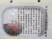 嘉義民雄劉家鬼屋 & 鬼屋咖啡 2013/08/11:IMG_3512.jpg