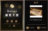 3th (2016) Xuiter 優質大賞 夫子入圍  2016/08/08:20160808 Xuite 優質大賞-旅遊賞 yo 入圍貼紙-tile.jpg
