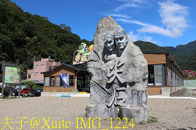 IMG_1224.jpg - 新竹尖石 那羅青蛙石園區輕旅行 20190823