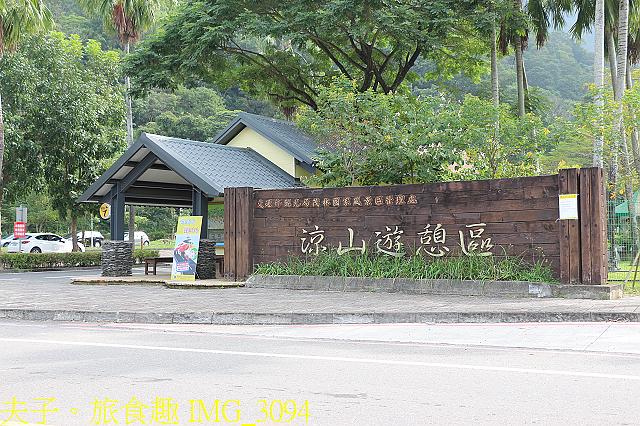 IMG_3094.jpg - 屏東涼山遊憩區 20201123