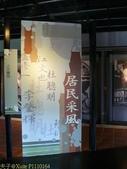 三芝遊客中心-名人文物館及源興居:P1110164.jpg
