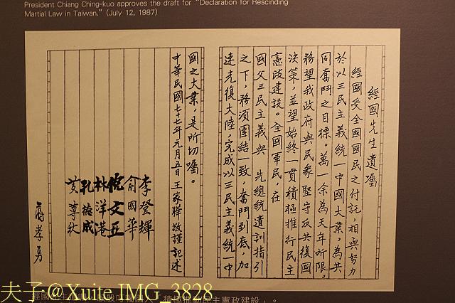 IMG_3828.jpg - 桃園大溪遊客中心經國紀念館 2015/08/06