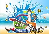 2014/08/02 桃園好客海洋音樂祭 (桃園濱海搖滾樂) :20140802 03 桃園濱海搖滾樂-0.jpg
