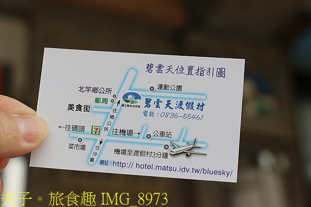 IMG_8973.jpg - 馬祖北竿塘岐 碧雲天渡假村 20201005