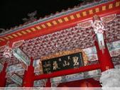 夜訪內湖碧山巖 2009/12/31:P1060077.JPG