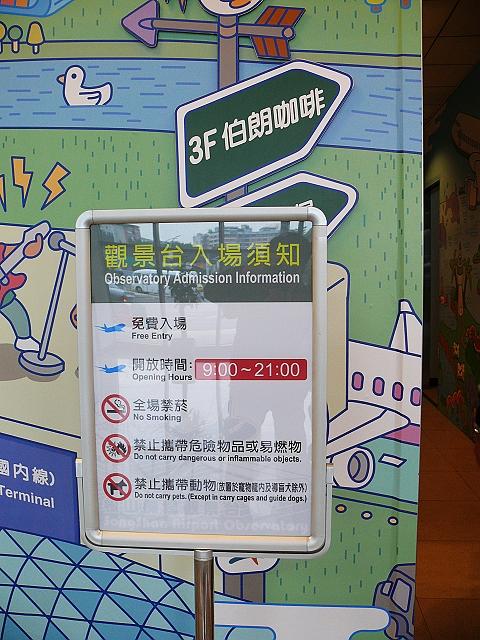 台北 (松山) 國際航空站觀景台 2012/01/14 :P1030497.jpg