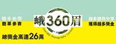 新竹峨眉 [峨眉360] 2017/04/25:峨眉360攝影活動-1.jpg