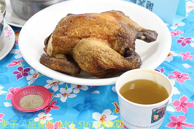 IMG_5167 磚窯雞.jpg - 桃園新屋海客饗宴 20210224