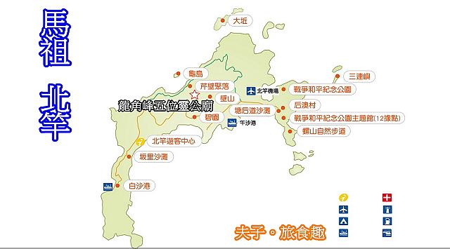 北竿 MAP-五靈公.jpg - 馬祖北竿芹壁 龍角峰五位靈公廟  中美合作防空洞 20201005