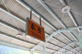 台中后里泰安車站 2014/01/02:IMG_5546.jpg