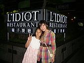 晚餐在驢子餐廳 (L'idiot) 2009/09/27 :P1040579.JPG
