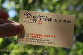 金漢杮餅教育農園 20151017:IMG_8464.jpg