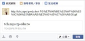 Facebook 貼 gif 檔測試 淡水漁人碼頭  2015/11/03:網路眨眼 GIF-1.jpg