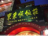 中國北京 前門大街-大柵欄-東來順涮羊肉 2010/02/10:P1000395.JPG