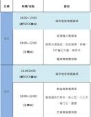 2014/08/02 桃園好客海洋音樂祭 (桃園濱海搖滾樂) :20140802 03 桃園濱海搖滾樂-1.jpg