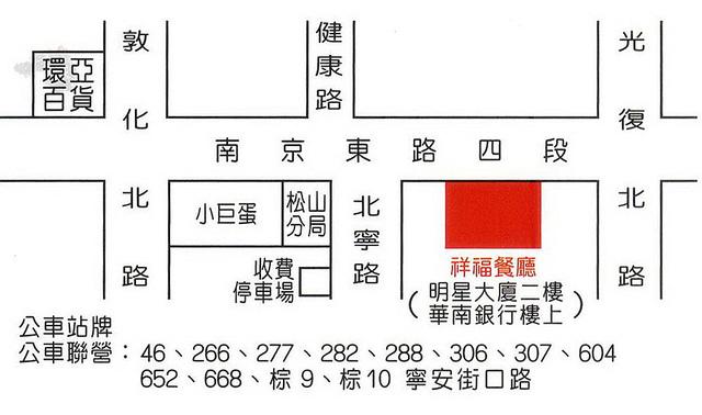 祥福餐廳 Map.jpg - 台北市 南京東路 祥福餐廳 2016/10/12