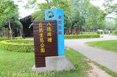 桃園市八德埤塘自然生態公園 20150501:IMG_8395.jpg