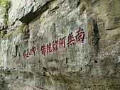 獅山大石壁望月亭獅巖洞海會庵龍門口古道登山口:P1060023.JPG