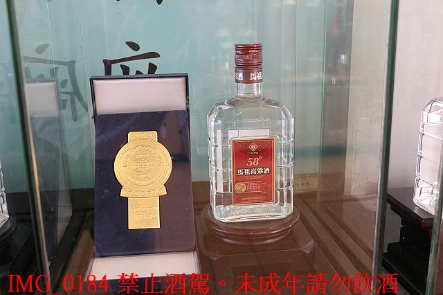 IMG_0184.jpg - 馬祖酒廠 八八坑道 20201007