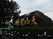 淡水無極天元宮, 櫻花開了!  2011/03/08 17:00 天氣: 陰:P1010395.JPG