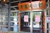 三星葱蒜美食館 (田媽媽餐廳) 青葱文化館 2013/07/30:IMG_6031.jpg
