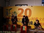 社造20-村落文化節 台北市松山文創園區 2014/10/17:IMG_4287.jpg