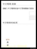金門金湖成功陳景蘭洋樓 (陳坑大洋樓) 20150614:831 電報明碼.jpg