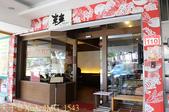台北市內湖 台記東東傳統麵食 2016/09/23:IMG_1543.jpg