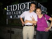 晚餐在驢子餐廳 (L'idiot) 2009/09/27 :P1040580.JPG