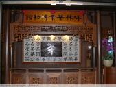台北坪林茶業博物館+虎字碑 2010/11/04:P1110151.JPG