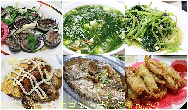 台東富岡漁港活海產 page-2.jpg - 蘭嶼 2015/08/26