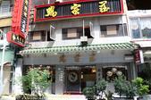 台北市六條通 雞家莊六條店 2016/09/24:IMG_1655.jpg