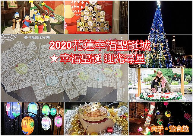 花蓮幸福聖誕城-3.jpg - 2020花蓮幸福聖誕城 20201204