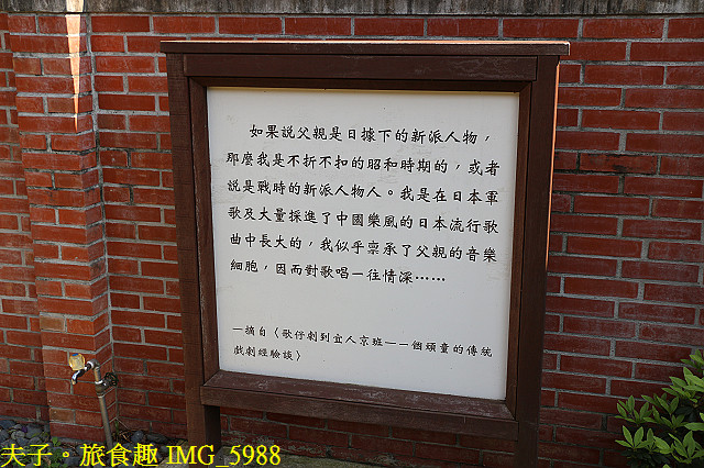 IMG_5988.jpg - 桃園龍潭鍾肇政文學生活園區 20210310