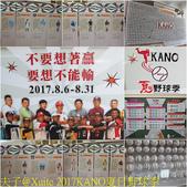 2017 KANO 夏日野球季 KANO園區 20170806:2017KANO夏日野球季.jpg