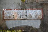 桃園大溪 舊百吉隧道 :IMG_8356.jpg