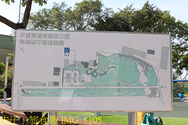IMG_8105.jpg - 桃園平鎮雙連坡碉堡公園 20200922