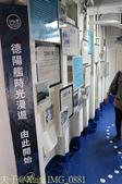 德陽軍艦 台灣第一座軍艦博物館  (台南安平定情碼頭-德陽艦園區) 20170129:IMG_0881.jpg