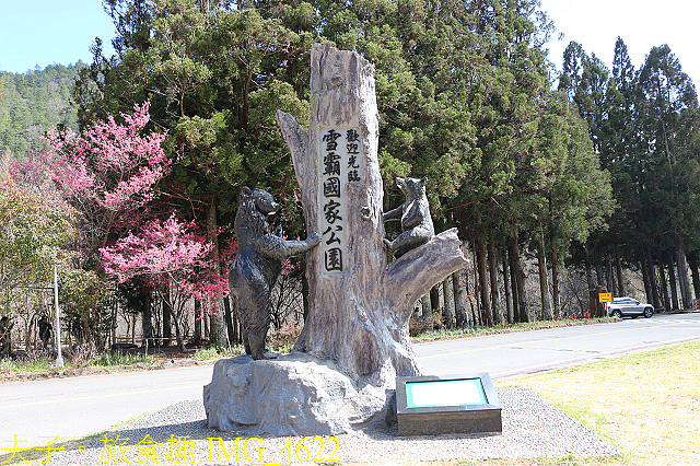 2021年 武陵農場 山櫻花、紅粉佳人 繽紛綻放 20210214:IMG_4622.jpg