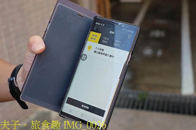 IMG_0026.jpg - 馬祖共享電動汽車 eMaaS+ 體驗 手機就能租 20201007