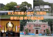 台北市內湖區碧湖公園 20210317:捷運文德站-1.jpg