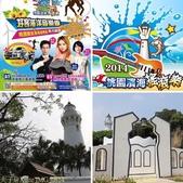 2014/08/02 桃園好客海洋音樂祭 (桃園濱海搖滾樂) :相簿封面