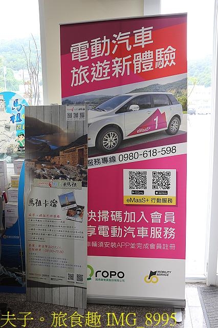 IMG_8995.jpg - 馬祖共享電動汽車 eMaaS+ 體驗 手機就能租 20201007
