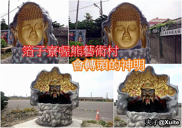 768812-1.jpg - 箔子寮喔熊藝術村 會轉頭的神明 佛祖 & 溫府千歲 20190416
