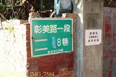彰化台鐵宿舍村 2017/01/02:IMG_7584.jpg