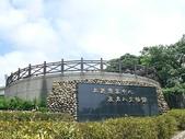 三芝遊客中心-名人文物館及源興居:P1110148.jpg